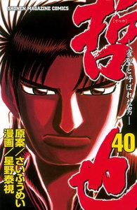 哲也 -雀聖と呼ばれた男- 40巻