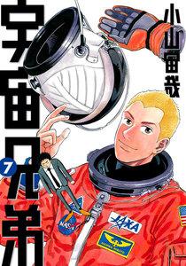 宇宙兄弟 (7) 電子書籍版