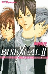BISEXUAL 2巻