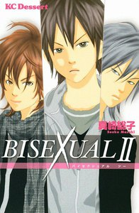 BISEXUAL (2) 電子書籍版
