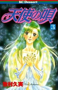 天使の唄 3巻