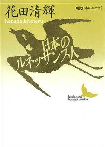 日本のルネッサンス人 電子書籍版