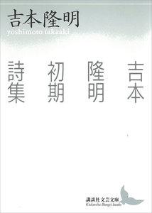 吉本隆明初期詩集 電子書籍版