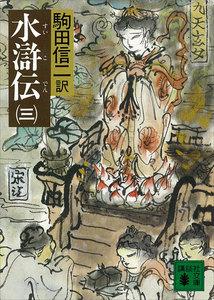 水滸伝 (三) 電子書籍版