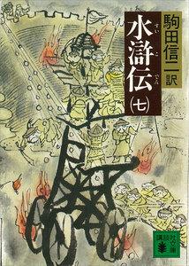 水滸伝 (七)