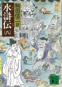 水滸伝 (八)