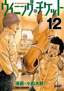 ウイニング・チケット (12) 電子書籍版