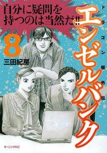 エンゼルバンク ドラゴン桜外伝 (8) 電子書籍版