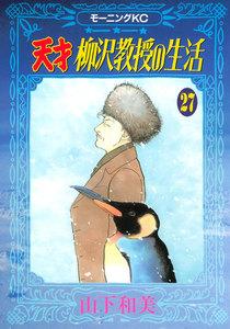 天才柳沢教授の生活 27巻