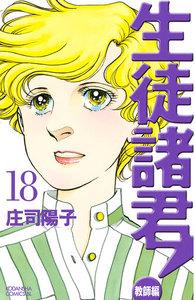生徒諸君!教師編 (18) 電子書籍版