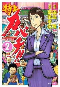 特上カバチ!! ―カバチタレ!2― (2) 電子書籍版