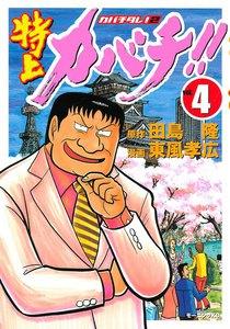 特上カバチ!! ―カバチタレ!2― (4) 電子書籍版