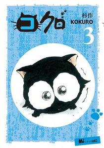 コクロ (3) 電子書籍版