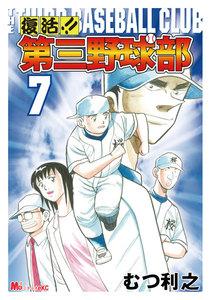 復活!! 第三野球部 (7) 電子書籍版