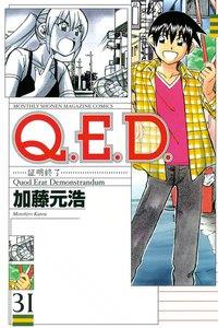 Q.E.D.証明終了 (31~35巻セット)