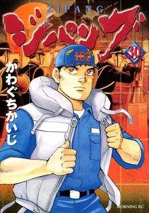 ジパング (30) 電子書籍版