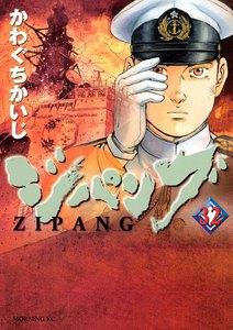 ジパング (32) 電子書籍版