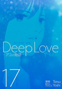 Deep Love REAL 17巻