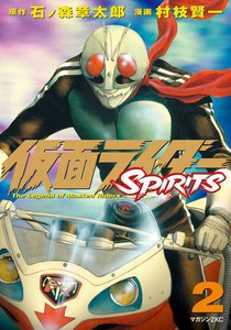 仮面ライダーSPIRITS 2巻