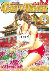 GOLD DASH (4) 電子書籍版