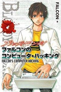 表紙『BLOODY MONDAY ファルコンのコンピュータ・ハッキング』 - 漫画