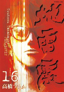 地雷震 (16) 電子書籍版