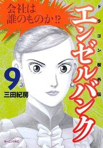 エンゼルバンク ドラゴン桜外伝 9巻