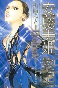 安藤美姫物語 -I believe- 電子書籍版