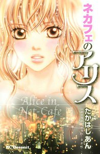 ネカフェのアリス 電子書籍版