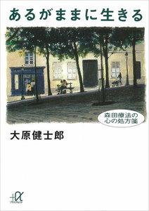あるがままに生きる 森田療法の心の処方箋 電子書籍版