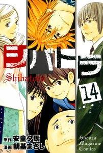 シバトラ (14) 電子書籍版
