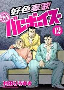好色哀歌 元バレーボーイズ (12) 電子書籍版