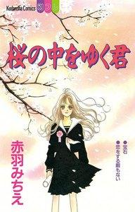 桜の中をゆく君 電子書籍版