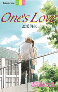 One's Love -恋愛前夜-