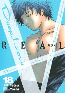 Deep Love REAL 18巻