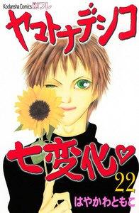 ヤマトナデシコ七変化 (22) 電子書籍版