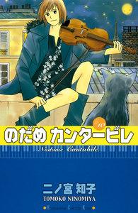 のだめカンタービレ (10) 電子書籍版