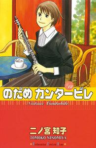 のだめカンタービレ 12巻