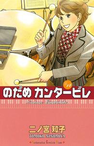 のだめカンタービレ 14巻