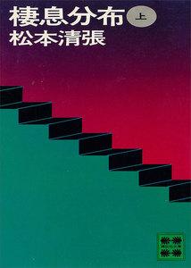 棲息分布 (上) 電子書籍版