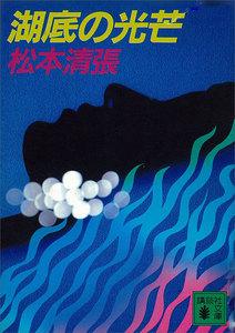 湖底の光芒 電子書籍版