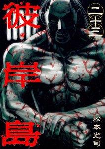 彼岸島 (23) 電子書籍版