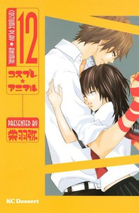 コスプレ☆アニマル (12) 電子書籍版