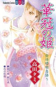 華冠の姫 -安倍晴明恋語り- 電子書籍版