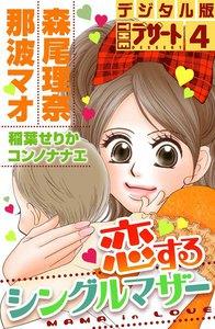 恋するシングルマザー 電子書籍版