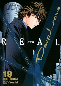 Deep Love REAL 19巻