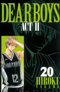 DEAR BOYS ACT II 20巻
