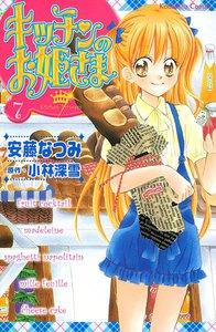 キッチンのお姫さま (7) 電子書籍版