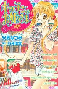 キッチンのお姫さま (9) 電子書籍版