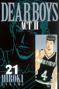 DEAR BOYS ACT II 21巻